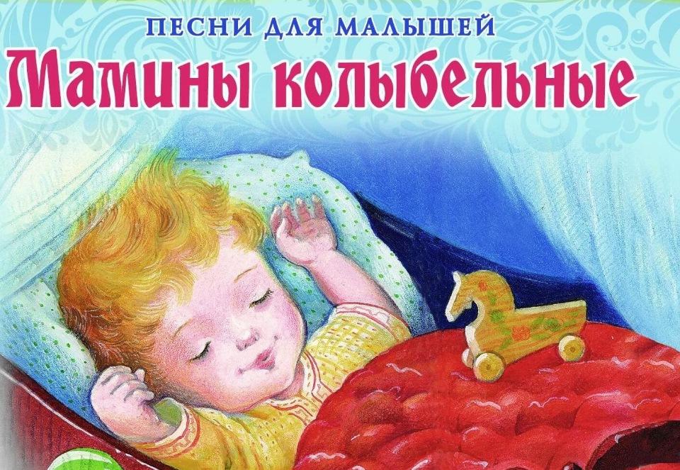 Картинки колыбельные для малышей слушать онлайн