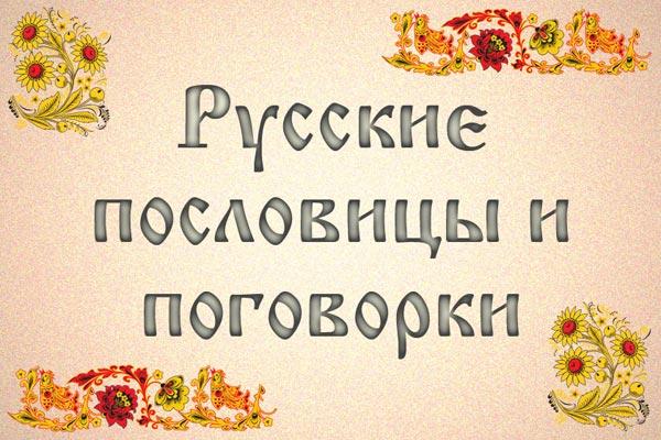 Русские народные пословицы о пословицах