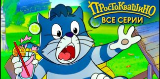 Новое Простоквашино 2019 ВСЕ серии подряд - Союзмультфильм