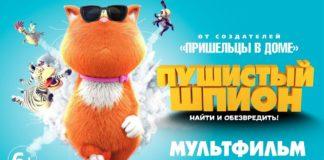 Пушистый шпион / Мультфильм HD