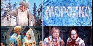 "Видео Сказка ""Морозко"" (1964)"
