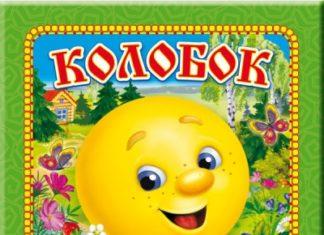 Аудиосказка Колобок