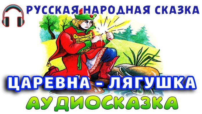 Аудиосказка Царевна-лягушка